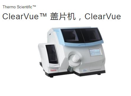 美国Thermo Scientific ClearVue 盖片机,ClearVue(自动盖片机)